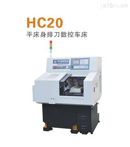 HC20連體平床身數控車床多少錢